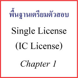 Single License - Chapter 1 ตลาดการเงิน(Financial Market)